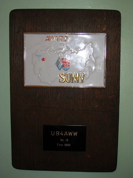 Диплом Sumy DX group 1989-1993
